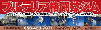 ブルテリア格闘技ジム