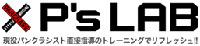 ピーズラボ大阪 パンクラス稲垣組