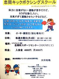 忠岡キックボクシングスクール