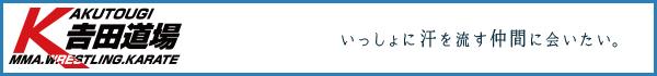 格闘技吉田道場