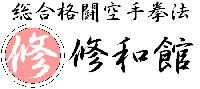 総合空手拳法 修和館